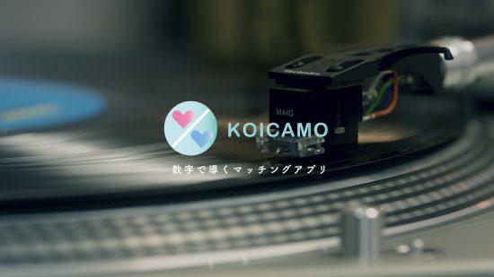 架空のCM『KOICAMO』の出発点となった、マッチングアプリの広告映像の狭さについて