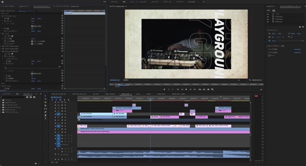 Adobe Premiere Pro「エッセンシャルグラフィックス」を使ってグラフィックスを作ってみた。