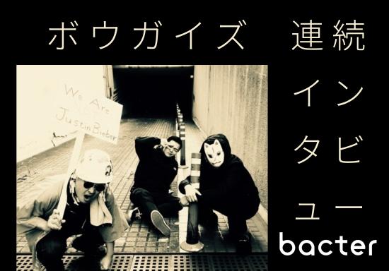 ボウガイズ連続インタビューvol.1 〜bacter制作の新曲MV「南極」前史〜